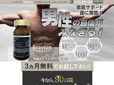 ブラビオン公式サイトのイメージ